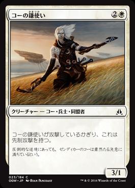 コーの鎌使い/Kor Scythemaster/OGW-023/C/白