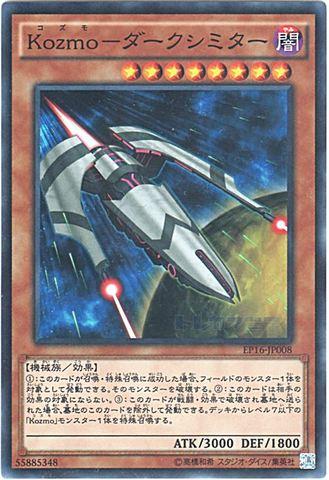 Kozmo-ダークシミター (Super/EP16-JP008)
