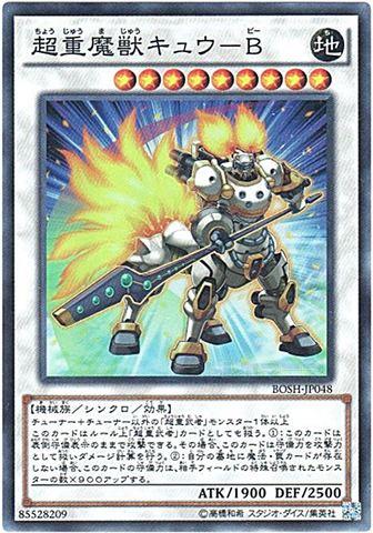 超重魔獣キュウ-B (Super/BOSH-JP048)