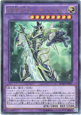 竜破壊の剣士-バスター・ブレイダー (Ultra/BOSH-JP045)