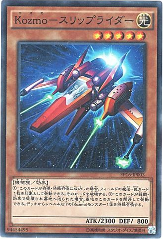 Kozmo-スリップライダー (Super/EP16-JP003)