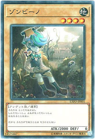 ゾンビーノ (N-Rare/EXFO-JP001)