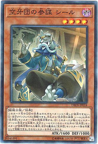 空牙団の参謀 シール (Super/DBDS-JP018)③闇4