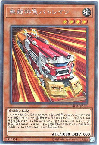 無頼特急バトレイン (Secret/RC02-JP014)③地4