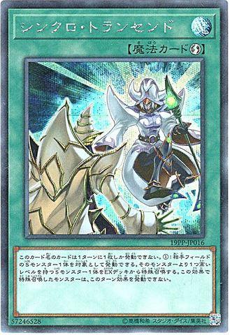 シンクロ・トランセンド (Secret/19PP-JP016)①速攻魔法