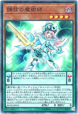 調弦の魔術師 (Super/RC02-JP015)
