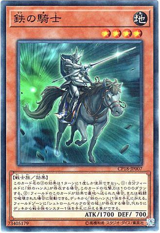 鉄の騎士 (Normal/CP18-JP007)