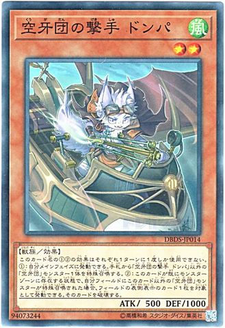 空牙団の撃手 ドンパ (N/N-P/DBDS-JP014)③風2