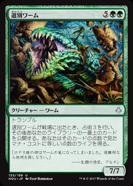 選別ワーム/Sifter Wurm/HOU-135/U/緑