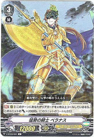 猛勢の騎士 ベラナス C VBT03/057(ゴールドパラディン)