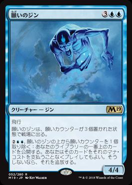 願いのジン//M19-052/R/青