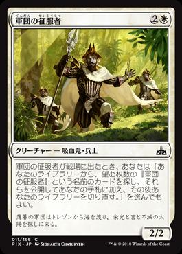 軍団の征服者//RIX-011/C/白