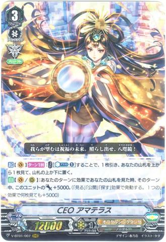 CEO アマテラス RRR(VBT01/007)