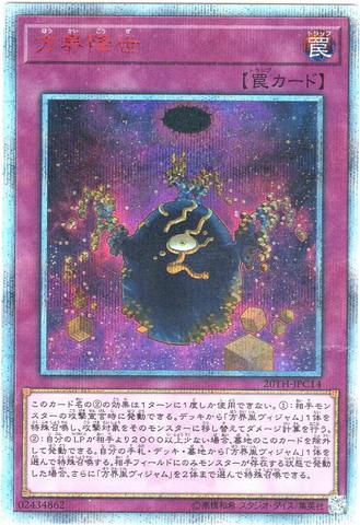 方界降世 (20th Secret/20TH-JPC14)②通常罠