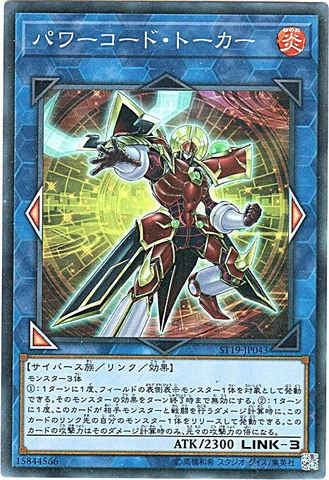 パワーコード・トーカー (Super/ST19-JP043)⑧L/炎3