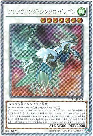 クリアウィング・シンクロ・ドラゴン (Ex-Sec-Parallel/DBLE-JPS03)SR⑦S/風7