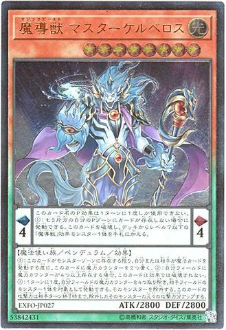 魔導獣 マスターケルベロス (Ultimate/EXFO-JP027)③光8