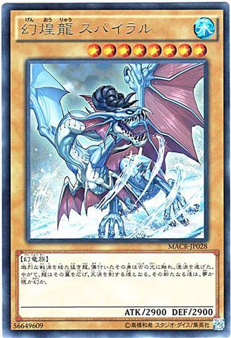 幻煌龍 スパイラル (Rare/MACR-JP028)