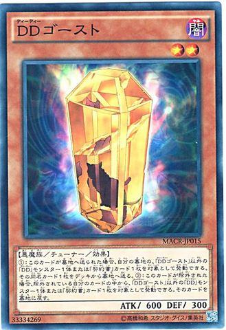DDゴースト (Normal/MACR-JP015)③闇2