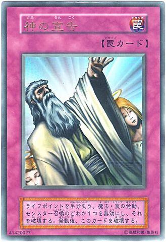神の宣告 (Ultra/型番ナシ*120-049)