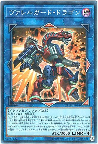 ヴァレルガード・ドラゴン (Super/CP18-JP044)