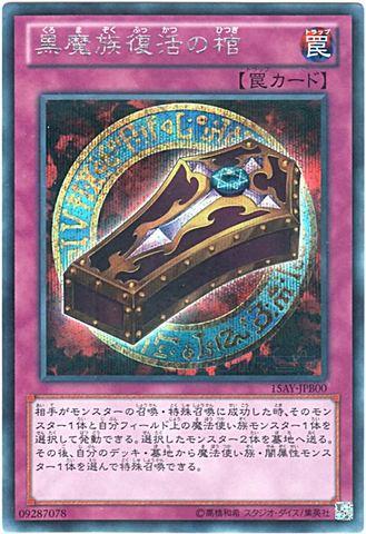 黒魔族復活の棺 (Secret)