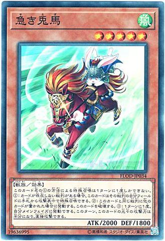 急き兎馬 (N-Rare/FLOD-JP034)