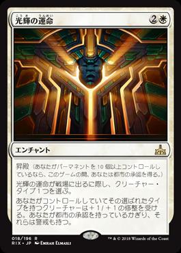 光輝の運命//RIX-018/R/白