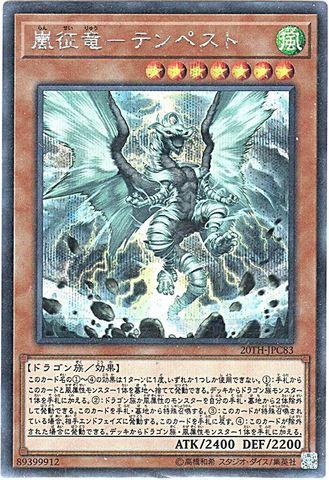 嵐征竜-テンペスト (Secret/20TH-JPC83)③風7