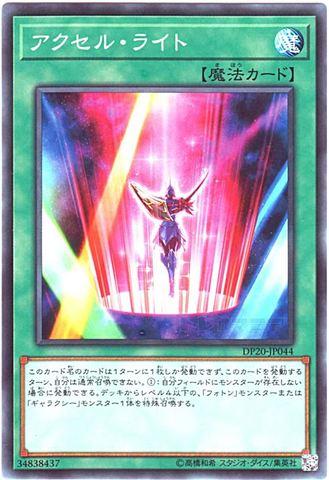アクセル・ライト (N/R)①通常魔法