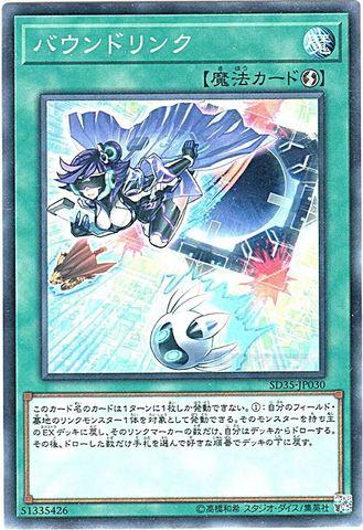 バウンドリンク (Normal/SD35-JP030)①速攻魔法