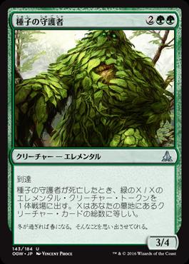 種子の守護者/Seed Guardian/OGW-143/U/緑