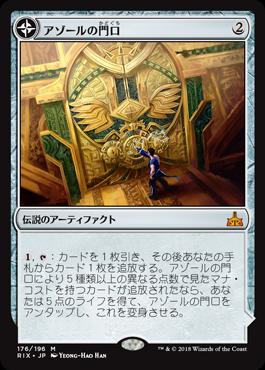アゾールの門口/太陽の聖域/Azor's Gateway/Sanctum of the Sun/RIX-176/M/無色/スタンダード