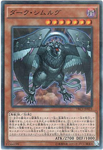 ダーク・シムルグ (Super/TRC1-JP023)