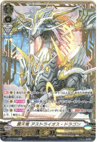 震天竜 アストライオス・ドラゴン SVR VBT07/SV02(ジェネシス)