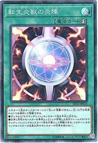転生炎獣の炎陣 (Super/SD35-JP023)①速攻魔法