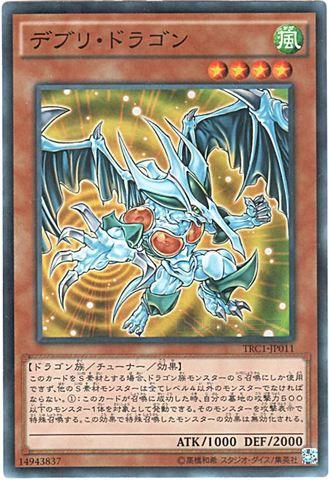 デブリ・ドラゴン (Super/TRC1-JP011)