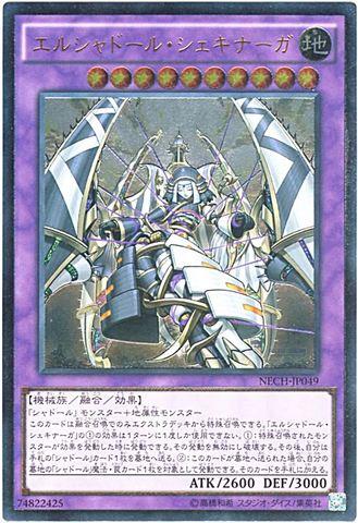 エルシャドール・シェキナーガ (Ultimate/NECH)⑤融合地10