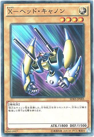 X-ヘッド・キャノン (Normal/SDKS-JP005)