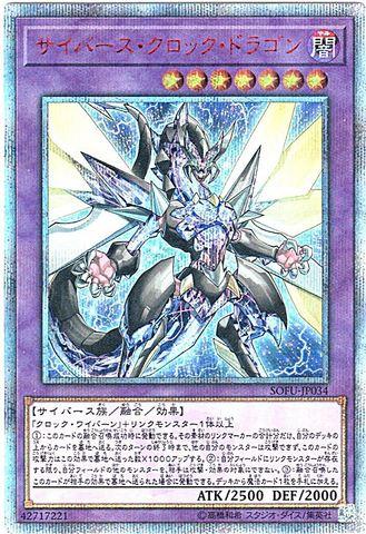 サイバース・クロック・ドラゴン (20th Secret/SOFU-JP034)⑤融合闇7