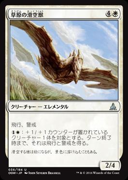 草原の滑空獣/Steppe Glider/OGW-036/U/白