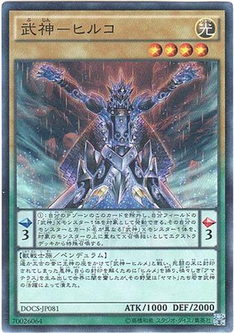 武神-ヒルコ (Super/DOCS-JP081)