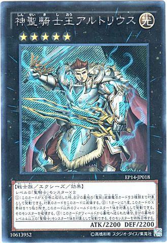 神聖騎士王アルトリウス (Secret/EP14)⑥X/光5