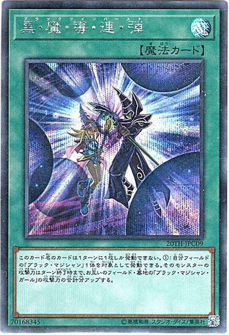 黒・魔・導・連・弾 (Secret/20TH-JPC09)