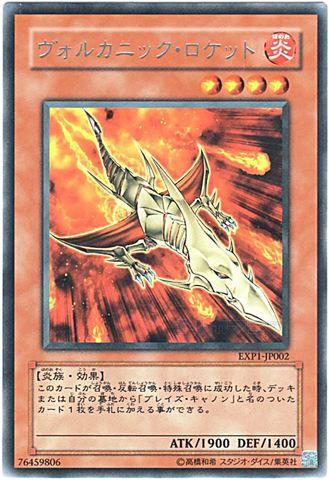 ヴォルカニック・ロケット (Rare)③炎4