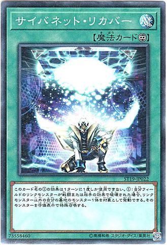 サイバネット・リカバー (N/ST19-JP022)①永続魔法