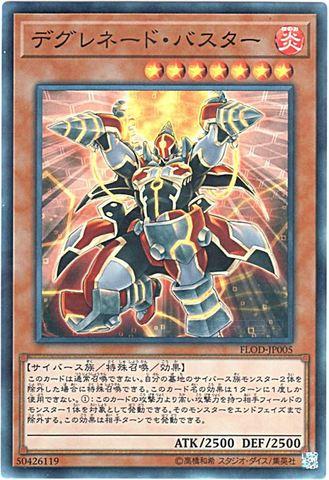 デグレネード・バスター (Secret/FLOD-JP005)