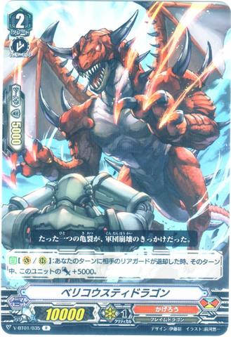 ベリコウスティドラゴン R(VBT01/035)