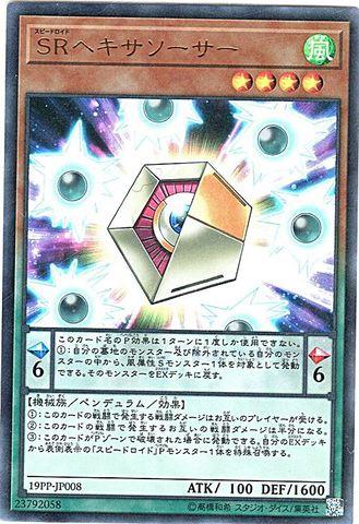 SRヘキサソーサー (Ultra/19PP-JP008)③風4