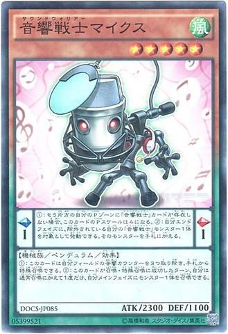 音響戦士マイクス (Normal/DOCS-JP085)③風5